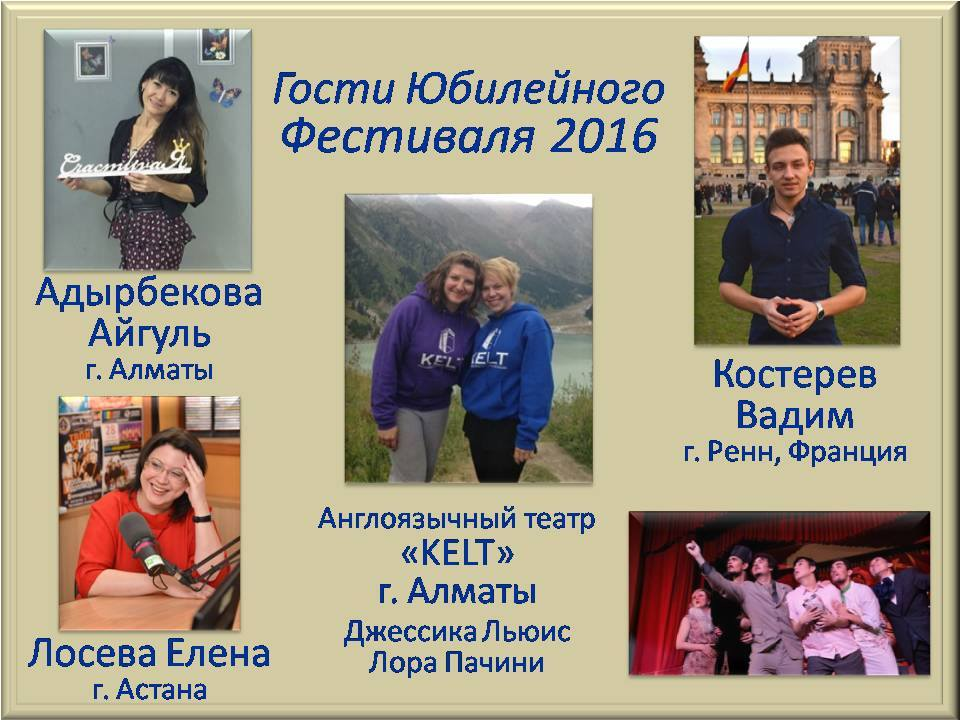 фестиваль1